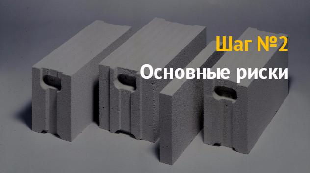 Изображение - Бизнес по производству пеноблоков content_c69eaef717c38725cd89301f08e430c3ab803595