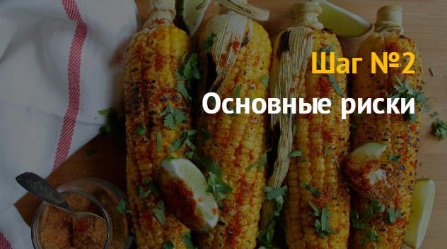 Идея бизнеса: торговля вареной кукурузой - отличный бизнес для новичка