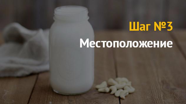 Идея бизнеса: производство сгущенного молока
