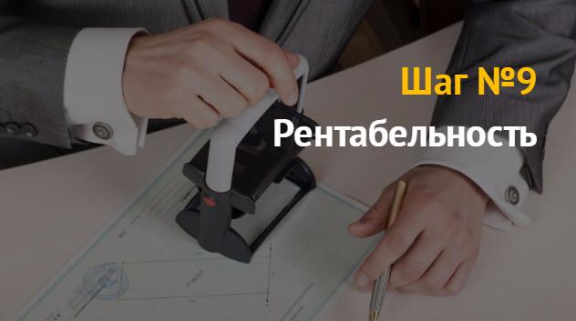 Изображение - Как открыть бизнес по изготовлению печатей и штампов с нуля content_1bd9e4f9bb7e736024ce4c9606c812b0a17bb410