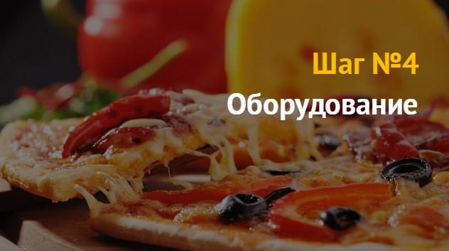 как рассчитать рецептуру на продажу пиццы
