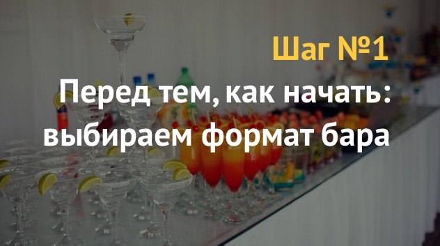 Бизнес план: как открыть выездной коктейль бар