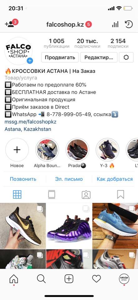 e5ce5815e59 Франшиза Falco shop - инстаграм-магазин кроссовок и одежды. Отзывы и ...