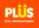 Автозаправочный комплекс Plus