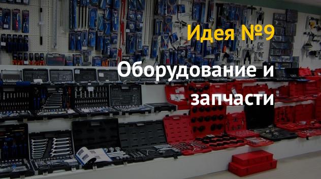 Изображение - Бизнес с китаем 1469695206_2ebca