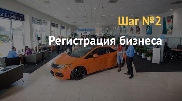 бизнес план по продаже машин