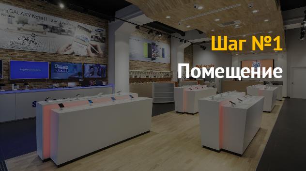3cd66118d5a Магазин сотовых телефонов  бизнес план