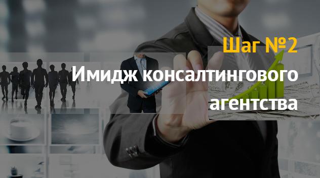 Изображение - Как открыть консалтинговую компанию 1490346694_cc88f
