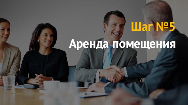 Изображение - Как открыть консалтинговую компанию 1490346705_e12dc