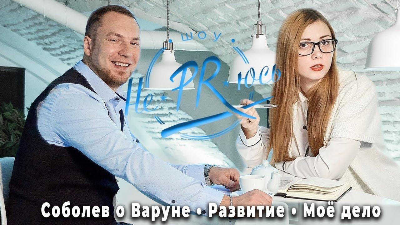 """Шоу """"не PRюсь"""" о франшизе событийного агентства """"Варуна"""""""