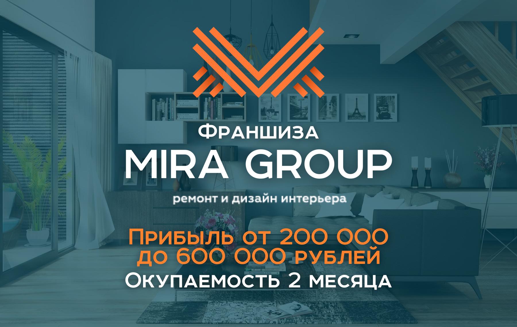 Зарабатывай от 250 000 р. на ремонте квартир